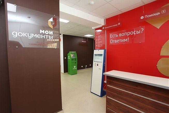Социальная карта москвича через МФЦ: пошаговая инструкция получения, стоимость, сроки и нюансы оформления